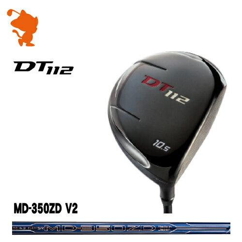フォーティーン DT112 ドライバーFOURTEEN DT112 DRIVERMD-350ZD V2 オリジナル カーボンシャフトメーカーカスタム 日本正規品 【特注カスタム 送料無料 新品 2017年モデル】他シャフトは商品ページより変更できます