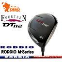 フォーティーン DT112 ドライバーFOURTEEN DT112 DRIVERロッディオ RODDIO M-Seriesカーボンシャフトメーカーカスタム 日本正規品