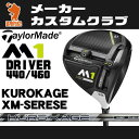テーラーメイド 2017年 M1 460/440 ドライバーTaylorMade M1 460/440 DRIVERクロカゲ XM シリーズ KUROKAGE XM-SERESEカーボンシャフトメーカーカスタム 日本モデル