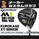 テーラーメイド 2017年 M1 460/440 ドライバーTaylorMade M1 460/440 DRIVERクロカゲ XT シリーズ KUROKAGE XT-SERESEカーボンシャフト メーカーカスタム 日本モデル
