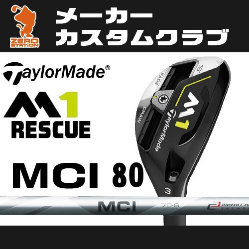 テーラーメイド 2017年 M1 レスキュー ユーティリティTaylorMade M1 RESCUESFujikura フジクラ MCI 80カーボンシャフトメーカーカスタム 日本モデル 【特注カスタム 送料無料 新品 2017年モデル】他シャフトは商品ページより変更できます
