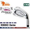 フォーティーン FH900 FORGED アイアンFOURTEEN FH900 FORGED IRON 4本組ロッディオ RODDIO I-Seriesカーボンシャフトメーカーカスタム 日本正規品