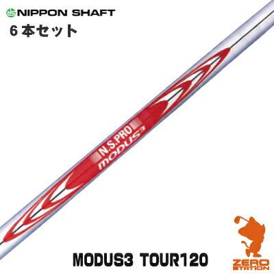 NIPPON SHAFT 日本シャフト N.S.PRO MODUS3 TOUR 120 #5~PW 6本セット アイアンシャフト [リシャフト対応] ツアースピン設計が直進性と距離感を向上
