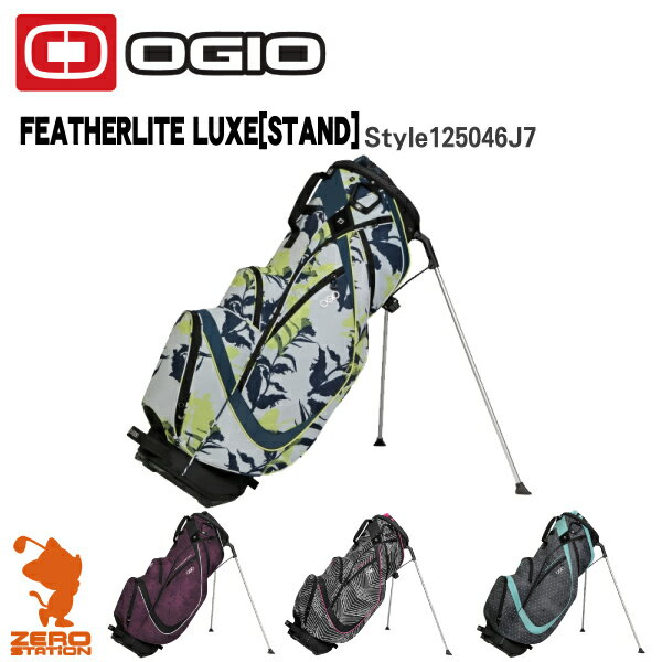 OGIO オジオ Style125046J7 FEATHERLITE LUXE フェザーライト リュクス レディース キャディバッグ 9.5型 47インチ対応 スタンド式 2017年モデル OGIOオジオ2017年モデルスタンダードレディーススタンドバッグ品質第一、ユーザー第一