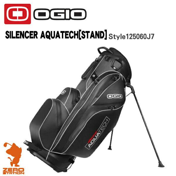 OGIO オジオ Style125060J7 SILENCER AQUATECH サイレンサーアクアテック キャディバッグ 10.5型 47インチ対応 スタンド式 2017年モデル OGIOオジオ2017年モデル 搭載ハイエンド防水スタンドバッグ