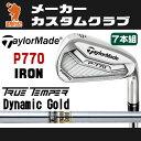 テーラーメイド 2017年 P770 アイアンTaylorMade P770 IRON 7本組Dynamic Gold ダイナミックゴールド スチールシャフトメーカーカスタム 日本モデル
