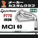テーラーメイド 2017年 P770 アイアンTaylorMade P770 IRON 6本組Fujikura フジクラ MCI 60カーボンシャフトメーカーカスタム 日本モデル