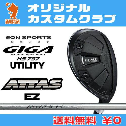 イオンスポーツ GIGA HS797 ユーティリティEONSPORTS GIGA HS797 UTILITYATTAS EZ カーボンシャフトオリジナルカスタム 【オリジナルカスタム 送料無料 新品】他シャフトは商品ページより変更できます