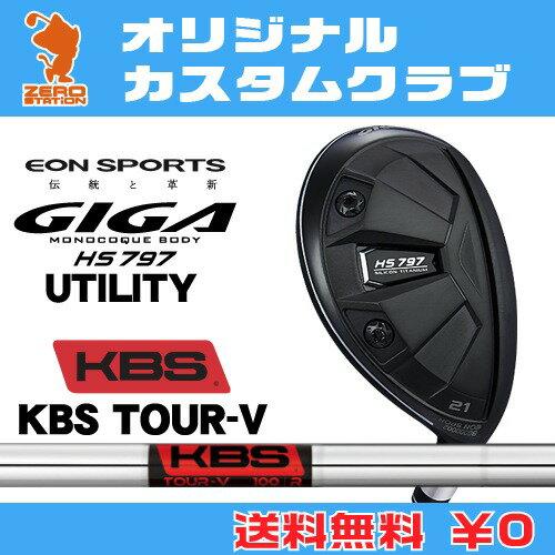 イオンスポーツ GIGA HS797 ユーティリティEONSPORTS GIGA HS797 UTILITYKBS TOUR Vスチールシャフトオリジナルカスタム 【オリジナルカスタム 送料無料 新品】他シャフトは商品ページより変更できます