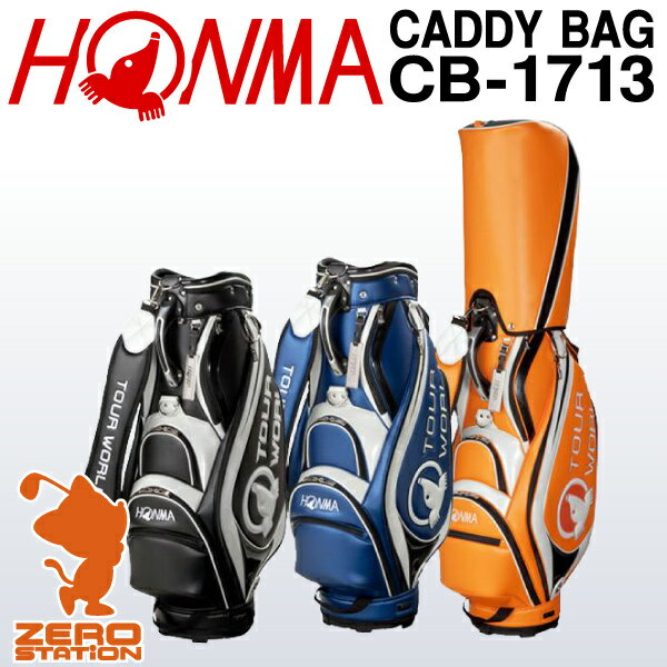 HONMA 本間ゴルフ CB-1713 メンズ キャディバッグ 9型 47インチ対応 2017年モデル HONMA 本間ゴルフ 2017年モデル新作アイテム
