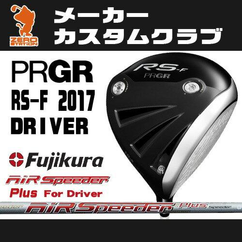 プロギア 2017年 RS-F ドライバーPRGR RS-F DRIVERAIR Speeder PLUS カーボンシャフトメーカーカスタム 日本モデル 【特注カスタム 送料無料 新品 2017年モデル】他シャフトは商品ページより変更できます