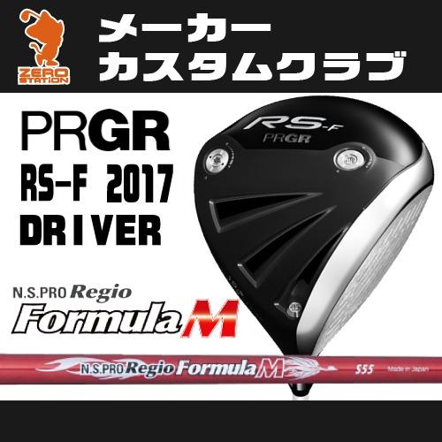 プロギア 2017年 RS-F ドライバーPRGR RS-F DRIVERNSPRO Regio Formula M カーボンシャフトメーカーカスタム 日本モデル 【特注カスタム 送料無料 新品 2017年モデル】他シャフトは商品ページより変更できます