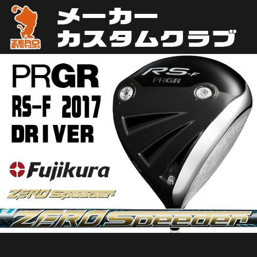 プロギア 2017年 RS-F ドライバーPRGR RS-F DRIVERZERO SPEEDER カーボンシャフトメーカーカスタム 日本モデル 【特注カスタム 送料無料 新品 2017年モデル】他シャフトは商品ページより変更できますファーム