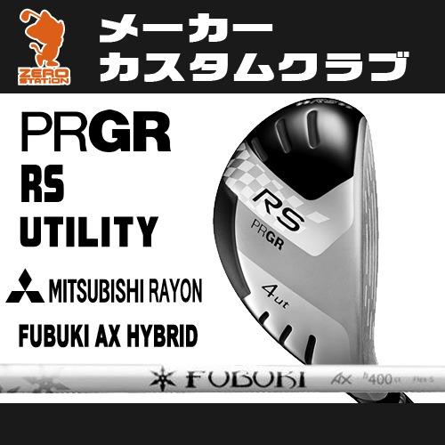 プロギア RS ユーティリティPRGR RS UTILITYFUBUKI AX HYBRID カーボンシャフトメーカーカスタム 日本モデル 【特注カスタム 送料無料 新品 2016年モデル】他シャフトは商品ページより変更できます