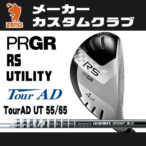 プロギア RS ユーティリティPRGR RS UTILITYTourAD UT 55/65 カーボンシャフトメーカーカスタム 日本モデル 【特注カスタム 送料無料 新品 2016年モデル】他シャフトは商品ページより変更できます