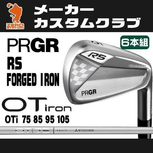 プロギア RS フォージド アイアンPRGR RS FORGED IRON 6本組OT iron カーボンシャフトメーカーカスタム 日本モデル 【特注カスタム 送料無料 新品 2016年モデル】本数違いや他シャフトは商品ページより変更できます