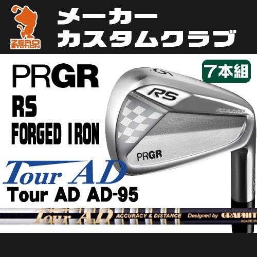プロギア RS フォージド アイアンPRGR RS FORGED IRON 7本組Tour AD 95 カーボンシャフトメーカーカスタム 日本モデル 【特注カスタム 送料無料 新品 2016年モデル】本数違いや他シャフトは商品ページより変更できますアンチ縮小
