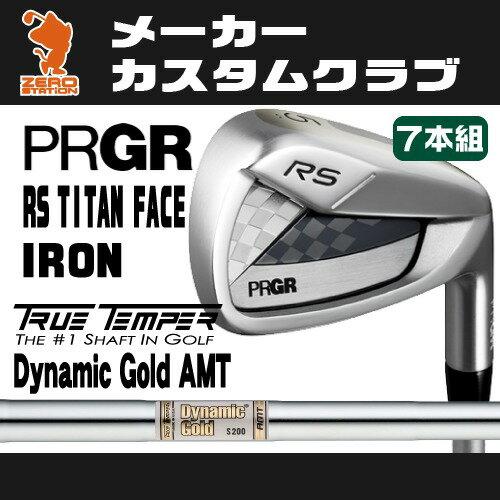 プロギア RS チタンフェース アイアンPRGR RS TITAN FACE IRON 7本組Dynamic Gold AMT スチールシャフトメーカーカスタム 日本モデル 【特注カスタム 送料無料 新品 2016年モデル】本数違いや他シャフトは商品ページより変更できます