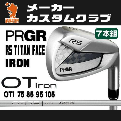 プロギア RS チタンフェース アイアンPRGR RS TITAN FACE IRON 7本組OT iron カーボンシャフトメーカーカスタム 日本モデル 【特注カスタム 送料無料 新品 2016年モデル】本数違いや他シャフトは商品ページより変更できます