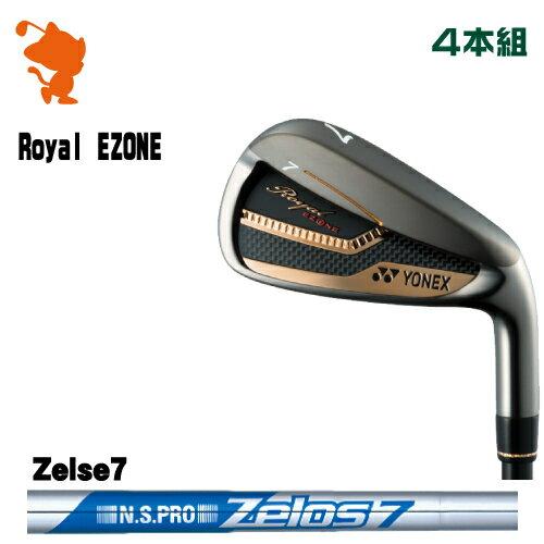 ヨネックス Royal EZONE アイアンYONEX Royal EZONE Iron 4本組NSPRO Zelos7 スチールシャフトメーカーカスタム 日本モデル 【特注カスタム 送料無料 新品 2017年モデル】本数違いや他シャフトは商品ページより変更できます