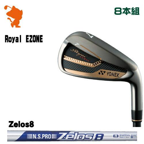 ヨネックス Royal EZONE アイアンYONEX Royal EZONE Iron 8本組NSPRO Zelos8 スチールシャフトメーカーカスタム 日本モデル 【特注カスタム 送料無料 新品 2017年モデル】本数違いや他シャフトは商品ページより変更できます