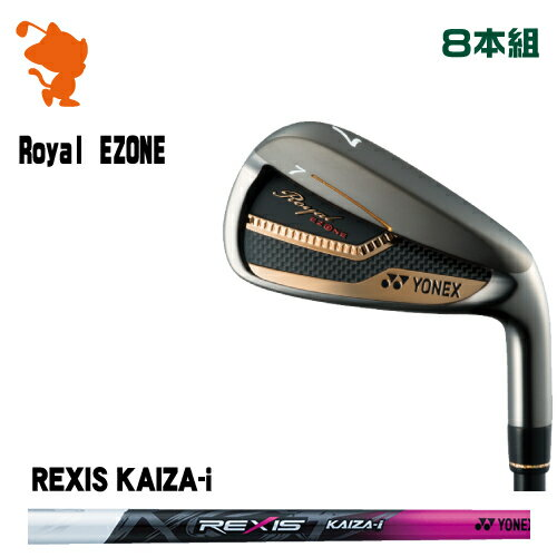 ヨネックス Royal EZONE アイアンYONEX Royal EZONE Iron 8本組REXIS KAIZA-i カーボンシャフトメーカーカスタム 日本モデル 【特注カスタム 送料無料 新品 2017年モデル】本数違いや他シャフトは商品ページより変更できます