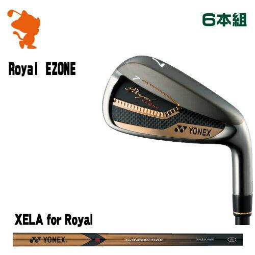 ヨネックス Royal EZONE アイアンYONEX Royal EZONE Iron 6本組XELA for Royal カーボンシャフトメーカーカスタム 日本モデル 【特注カスタム 送料無料 新品 2017年モデル】本数違いや他シャフトは商品ページより変更できます
