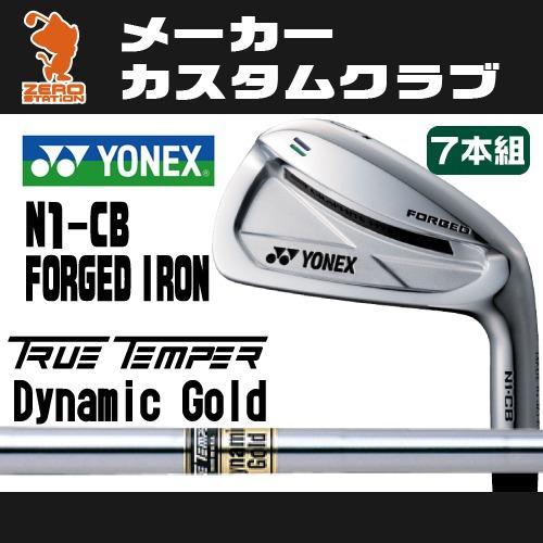 ヨネックス N1-CB フォージドアイアンYONEX N1-CB Forged Iron 7本組Dynamic Gold スチールシャフトメーカーカスタム 日本モデル 【特注カスタム 送料無料 新品 2015年モデル】本数違いや他シャフトは商品ページより変更できます