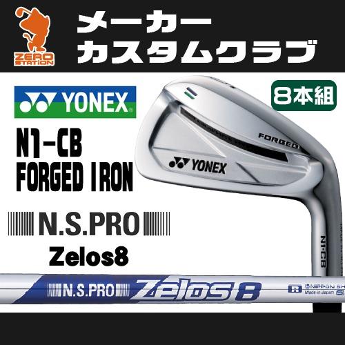 ヨネックス N1-CB フォージドアイアンYONEX N1-CB Forged Iron 8本組NSPRO Zelos8 スチールシャフトメーカーカスタム 日本モデル 【特注カスタム 送料無料 新品 2015年モデル】本数違いや他シャフトは商品ページより変更できます