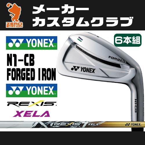 ヨネックス N1-CB フォージドアイアンYONEX N1-CB Forged Iron 6本組REXIS XELA カーボンシャフトメーカーカスタム 日本モデル 【特注カスタム 送料無料 新品 2015年モデル】本数違いや他シャフトは商品ページより変更できますまずお客様