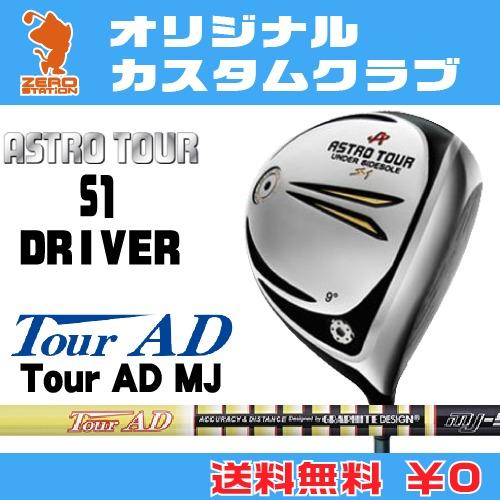 マスターズ アストロツアーS1 ドライバーMASTERS ASTRO TOUR S1 DRIVERTourAD MJ SERIES カーボンシャフトオリジナルカスタム 【特注カスタム 送料無料 新品 2014年モデル】他シャフトは商品ページより変更できます