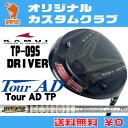 елеред TP-09S е╔ещеде╨б╝KAMUI TP-09S DRIVERTourAD TP елб╝е▄еєе╖еуе╒е╚екеъе╕е╩еыеле╣е┐ер