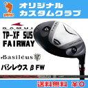 カムイ TP-XF SUS フェアウェイウッドKAMUI TP-XF SUS FAIRWAYWOODBasileus β FW カーボンシャフトオリジナルカスタム