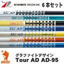 グラファイトデザイン TOUR AD ツアーAD AD-95 アイアンシャフト 6本セット [#5-#11] 受注生産カラー有り [リシャフト工賃別・往復送料込]