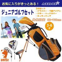 《あす楽》AZROF アズロフ AZ-JR7 ジュニア用 ゴルフセット 90cm-110cmの画像