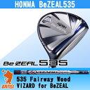 本間ゴルフ 2018年 ビジール 535 フェアウェイウッド HONMA BeZEAL 535 FAIRWAYWOOD VIZARD カーボンシャフト