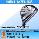 本間ゴルフ 2018年 ビジール 535 ユーティリティ HONMA BeZEAL 535 UTILITY VIZARD カーボンシャフト