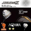 本間ゴルフ 2018年 ベレス S-06 2S ドライバー HONMA BERES S-06 2S DRIVER ARMRQ X アーマック カーボンシャフト