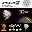 本間ゴルフ 2018年 ベレス S-06 4S ドライバー HONMA BERES S-06 4S DRIVER ARMRQ X アーマック カーボンシャフト