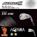 本間ゴルフ 2018年 ベレス IS-06 2S アイアン HONMA BERES IS-06 2S IRON 6本組 ARMRQ X アーマック カーボンシャフト