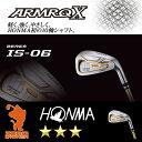 本間ゴルフ 2018年 ベレス IS-06 3S アイアン HONMA BERES IS-06 3S IRON 6本組 ARMRQ X アーマック カーボンシャフト