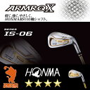 本間ゴルフ 2018年 ベレス IS-06 4S アイアン HONMA BERES IS-06 4S IRON 6本組 ARMRQ X アーマック カーボンシャフト