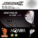 本間ゴルフ 2018年 ベレス U-06 2S レディース ユーティリティ HONMA BERES U-06 2S Ladies UTILITY ARMRQ X アーマック カーボンシャ..