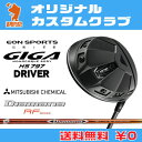 球桿(男用) - イオンスポーツ GIGA HS797 ドライバーEONSPORTS GIGA HS797 DRIVERDiamana RF カーボンシャフトオリジナルカスタム