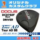 ドゥーカス DCD702F Black ドライバーDOCUS DCD702F Black DRIVERTourAD BB カーボンシャフトオリジナルカスタム