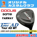 ドゥーカス DCF701 フェアウェイDOCUS DCF701 FAIRWAYTourAD MT カーボンシャフトオリジナルカスタム