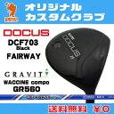 球杆(男用) - ドゥーカス DCF703 Black フェアウェイDOCUS DCF703 Black FAIRWAYWACCINE compo GR560 カーボンシャフトオリジナルカスタム