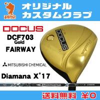 ドゥーカス DCF703 Gold フェアウェイDOCUS DCF703 Gold FAIRWAYDiamana X 17 カーボンシャフトオリジナルカスタムの画像