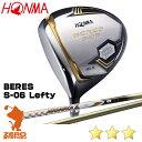 本間ゴルフ 2018年 ベレス S-06 3S レフティ ドライバー HONMA BERES S-06 3S Lefty DRIVER ARMRQ X アーマック カーボンシャフト
