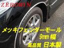 【ZEROWIN】メッキフェンダーモール【9mm幅×3m】ドレスアップ&はみタイ対策!